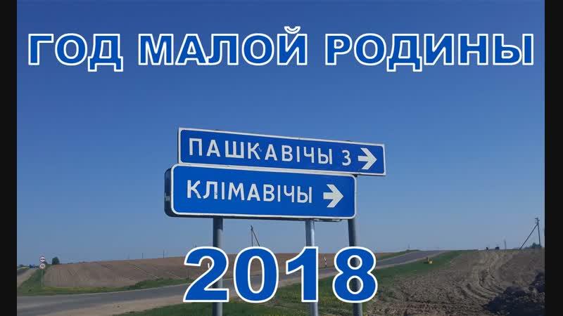 СохранитьГод Малой Родины 2018 Климовичи Пашковичи