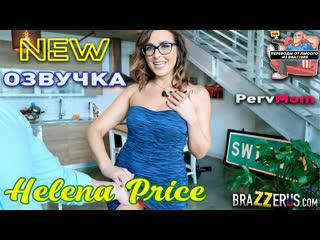 Helena Price - порно с переводом, русская озвучка, pervmom, инцест, трах мамки, milf, секс с мачехой, переводы от лысого