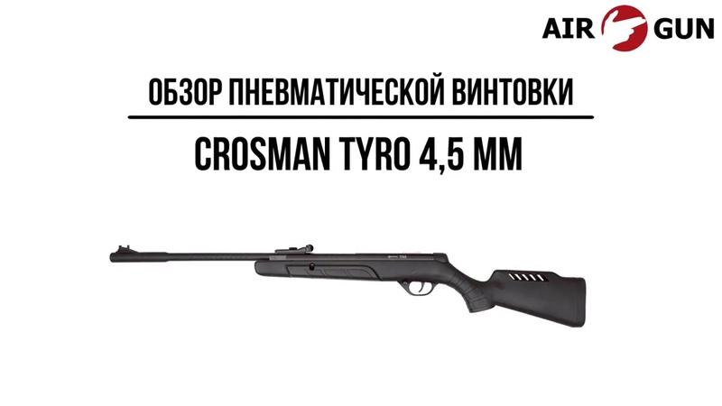 Пневматическая винтовка Crosman Tyro 4 5 мм