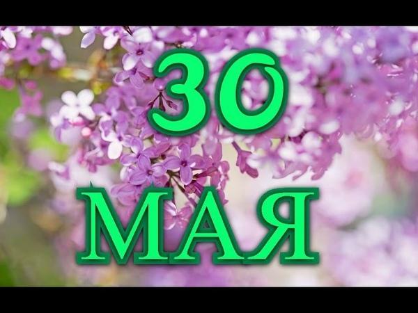 30 мая Международный день феминизма и другие праздники