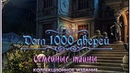 Дом 1000 дверей. Семейные тайны 1 часть