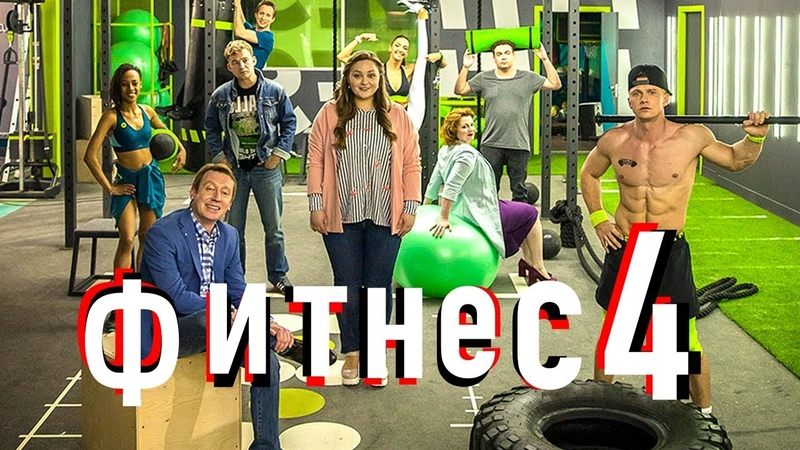 Фитнес 4 сезон 1 серия Драма 2020 Супер Дата выхода и анонс