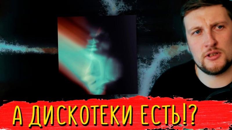 TumaniYO Sимптом – Насквозь (Official Audio)►Реакция