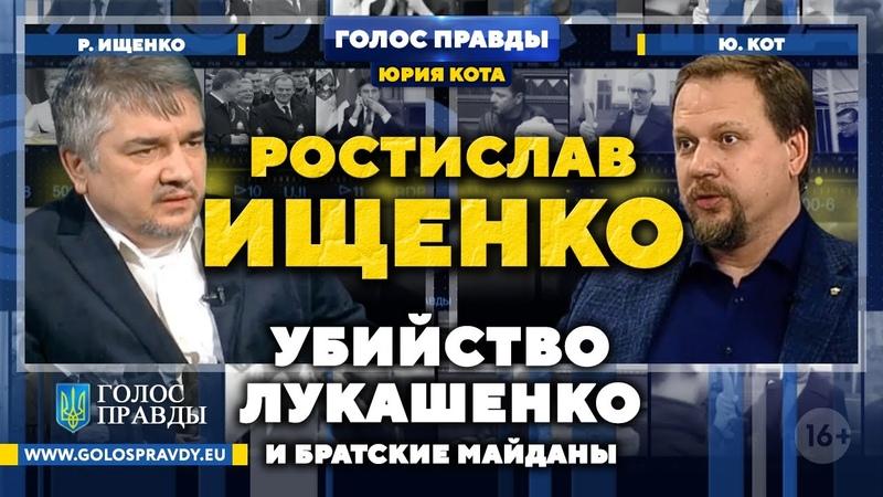 Р Ищенко Убийство Лукашенко и братские майданы Голос Правды Юрия Кота