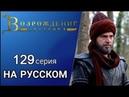НОВИНКА Возрождение Эртугрул 129 серия 5 сезон русская озвучка turok1990