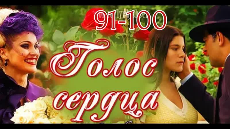 Голос сердца 91 100 серии из 150 фантастика драма мелодрама Бразилия 2005