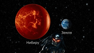 Нибиру - Блуждающий странник Вселенной. Познавательный фильм об истории планеты Нибиру и Аннунаках