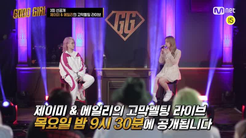 3ep teaser Melting caution♥ Jamie Ailee Unit's Eardrum healing live