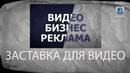 Заставка для видео на ютуб Интро для канала YouTube