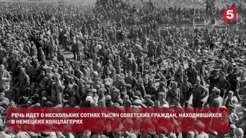 Германия передаст России данные овоеннопленных СССР Новости