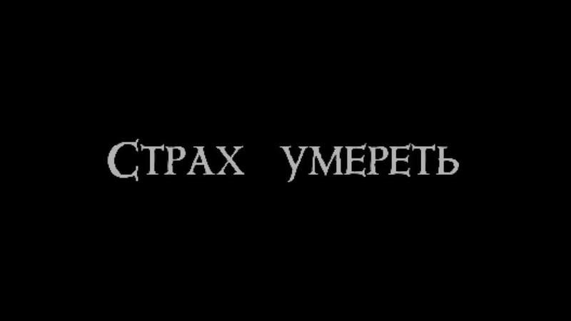 «Страх умереть» - песня о войне/военные песни. Слова и музыка - Мария Гопаненко