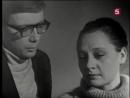 Мужество жить, телеспектакль. ЛенТВ, 1972 г.