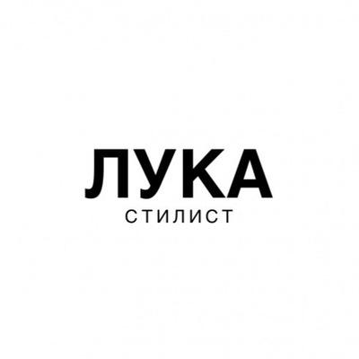 Алексей Лукка