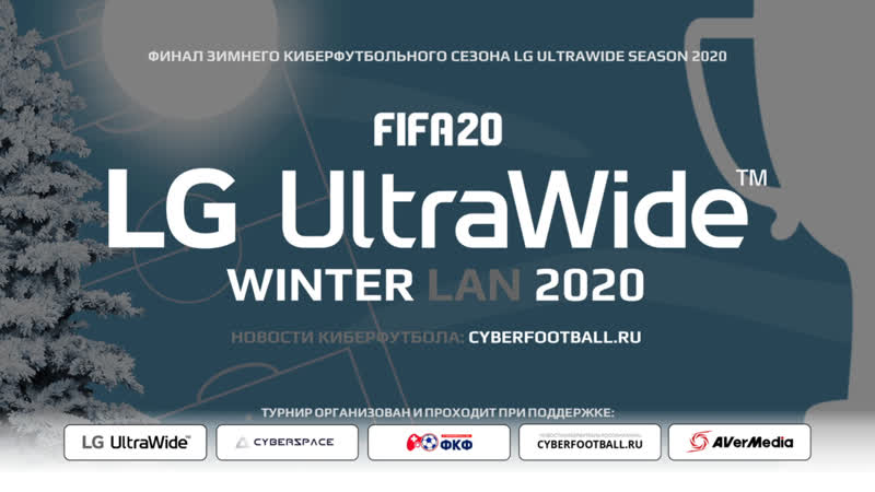 LIVE Финал LG UltraWide Winter 2020. Москва, киберарена CyberSpace, FIFA 20