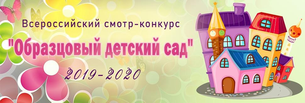 Детский сад № 48 Таганрога стал лауреатом-победителем по итогам Всероссийского смотра-конкурса «Образцовый детский сад 2019-2020»