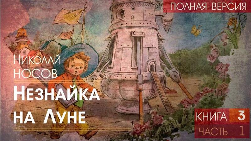 Николай НОСОВ - Незнайка на Луне - 3 - часть 1 - АУДИОКНИГА (читает Руслан Гофуров)