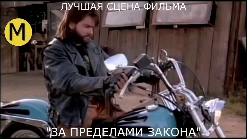 ЗА ПРЕДЕЛАМИ ЗАКОНА 1993 В ПОГОНЕ ЗА ТЕНЬЮ СБОРКА МОТОЦИКЛА