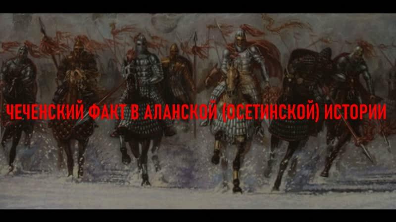 ЧЕЧЕНСКИЙ ФАКТ В АЛАНСКОЙ ОСЕТИНСКОЙ ИСТОРИИ