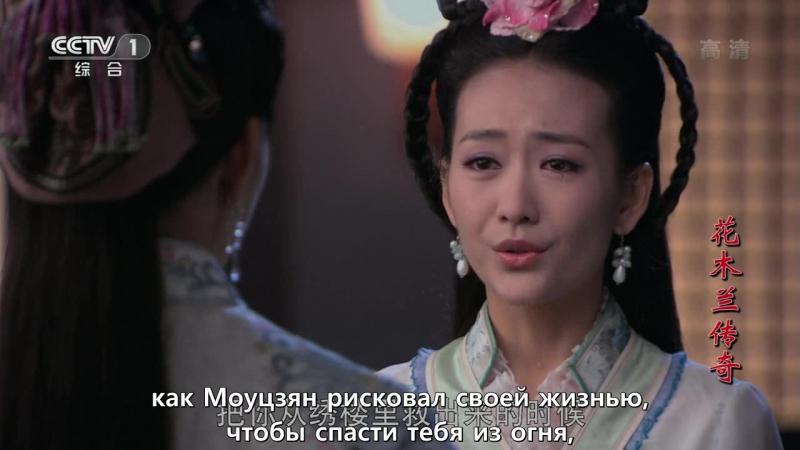 [BELOVED ONNIES] Легендарная Хуа Мулан / The Story of Hua Mulan 20/48