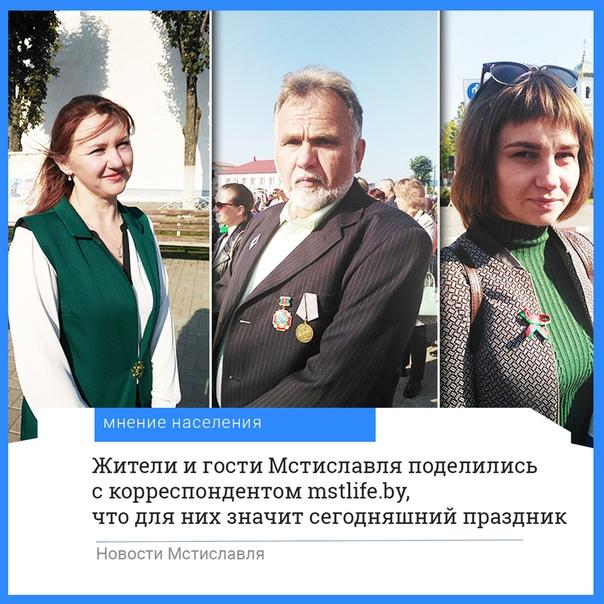 Жители и гости Мстиславля поделились с корреспондентом