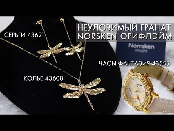 НЕУЛОВИМЫЙ ГРАНАТ NORRSKEN Норхен Орифлэйм 43608 43621 Dragonfly Garnet часы 43555 ФАНТАЗИЯ