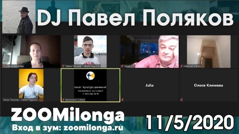 ZOOMILONGA DJ Polyakov Pavel 11/05/2020