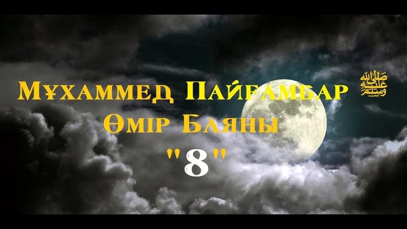 Мұхаммед Пайғамбар (ﷺ) Өмір Баяны 8 /Ерлан Ақатаев