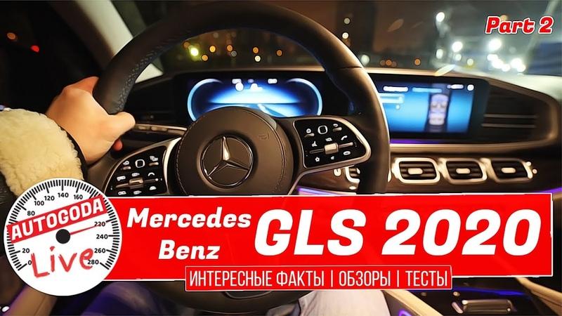 ОБЗОР НОВЫЙ MERCEDES BENZ GLS 2020 часть 2 Интересные факты AutoGoda Live выпуск 7 Mерседес gls