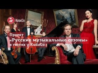 «Русские музыкальные сезоны» в гостях у KudaGo