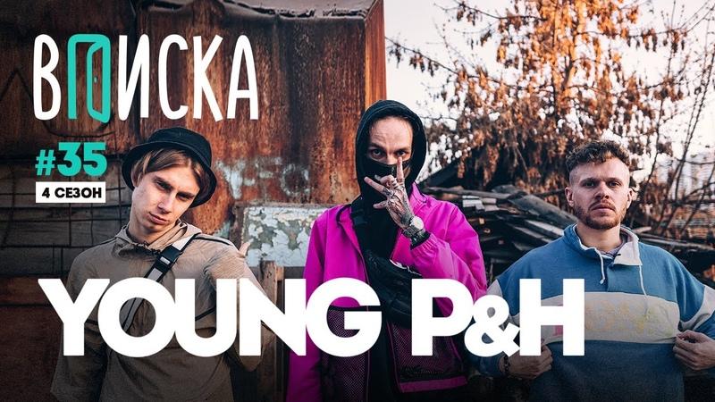 Вписка и Пимп (Young PH): заморозка BRB Show, Оксимирон, Рома Англичанин, почему не снимает маску