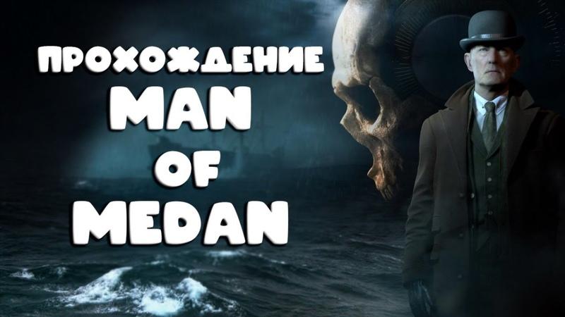 🔴The Dark Pictures Man of Medan стрим прохождение №1
