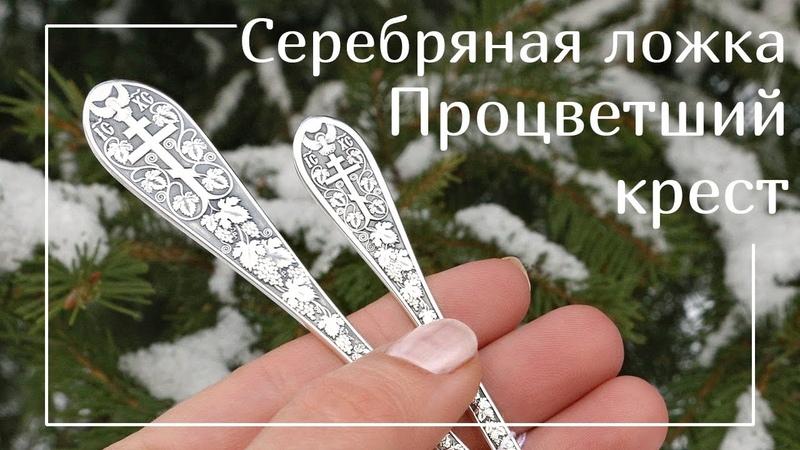 Серебряная ложка Процветший крест в подарок на крещение и день ангела