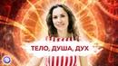 ТЕЛО ДУША ДУХ Екатерина Самойлова