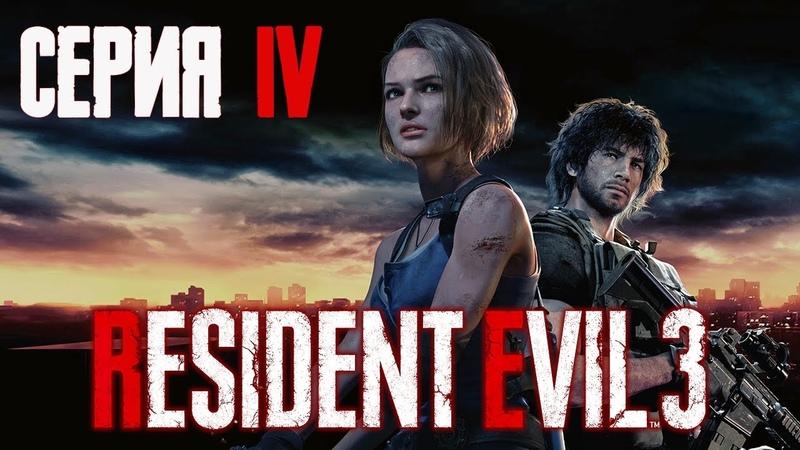 Resident Evil 3 Remake Серия 4