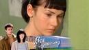 Всё к лучшему. 3 серия (2010-11) Семейная драма, мелодрама @ Русские сериалы
