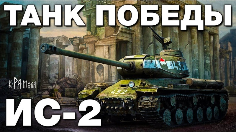 Убийца Пантер и Тигров Танк победы ИС 2 Как наш тяжёлый танк истреблял бронетехнику Рейха