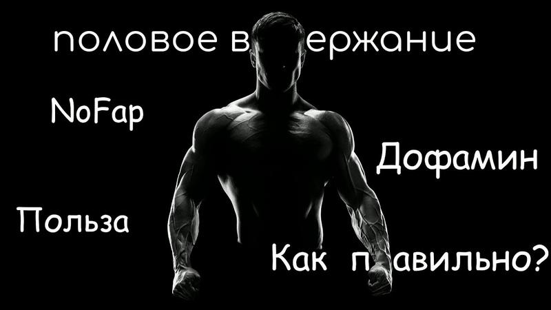 Арсен Маркарян ПОЛОВОЕ ВОЗДЕРЖАНИЕ и ДОФАМИН NoFap нофап ноуфап или ВОЗДЕРЖАНИЕ у мужчин