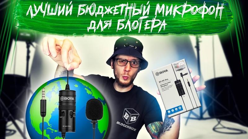 Boya by m1 pro лучший микрофон петличка Улучшенная версия микрофона boya by m1 ТОП