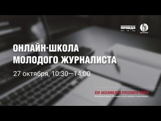Онлайн-школа молодого журналиста