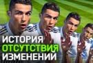 FIFA не меняется