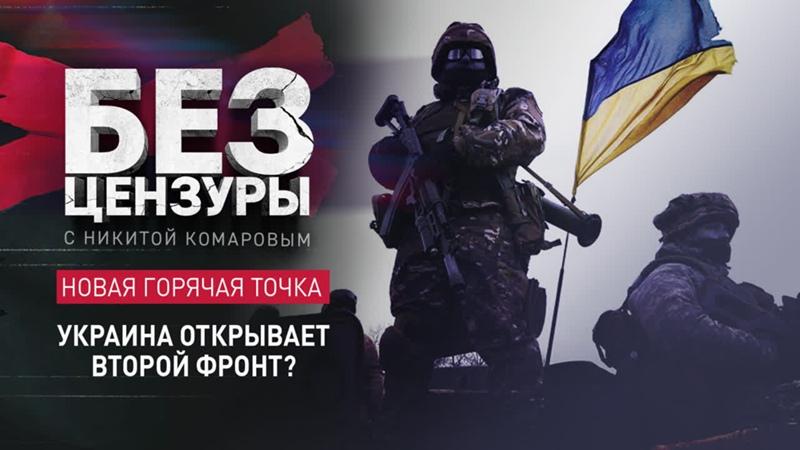 Новая горячая точка Украина открывает второй фронт