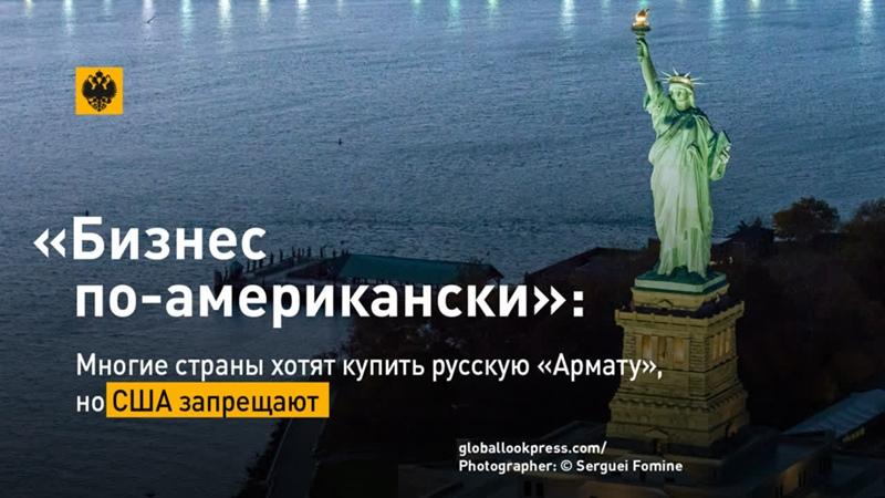 Бизнес по американски Многие страны хотят купить русскую Армату но США запрещают