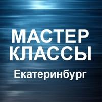 Логотип Мастер-классы в Екатеринбурге