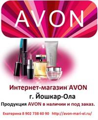 Заказать косметику эйвон в интернет магазине косметика теана где купить в спб