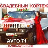 Свадебный Роман (Лимузин)