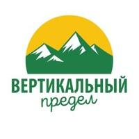 Логотип Походы, сплавы, туризм. Вертикальный предел