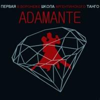 "Логотип ""Adamante"" школа Аргентинского Танго"