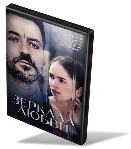 "Мелодрама ""Зеркала любви"" (4 серии)."