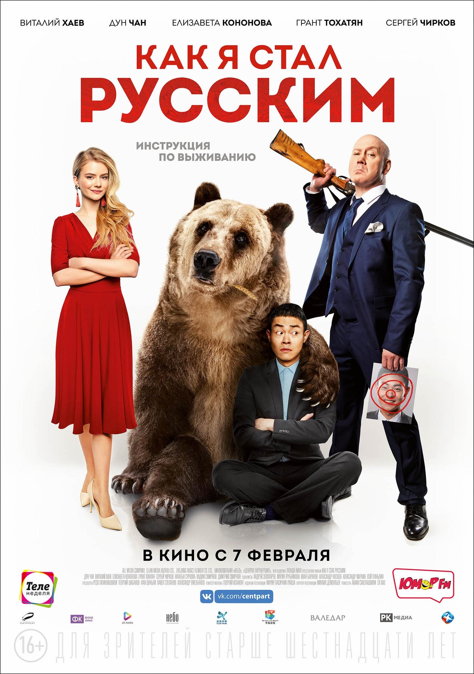 Комедия «Кaк я cтaл руccким» (2019)