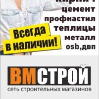 Фото Воронежа-Мела Игры